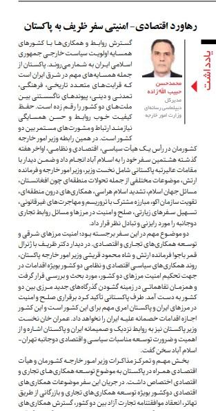 مانشيت إيران: هل يسرع بايدن في العودة للاتفاق النووي؟ 9