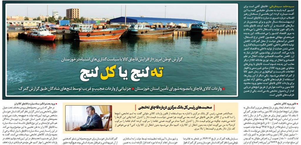مانشيت إيران: ما هي مطالب طهران من واشنطن لتسهيل الحوار؟ 8
