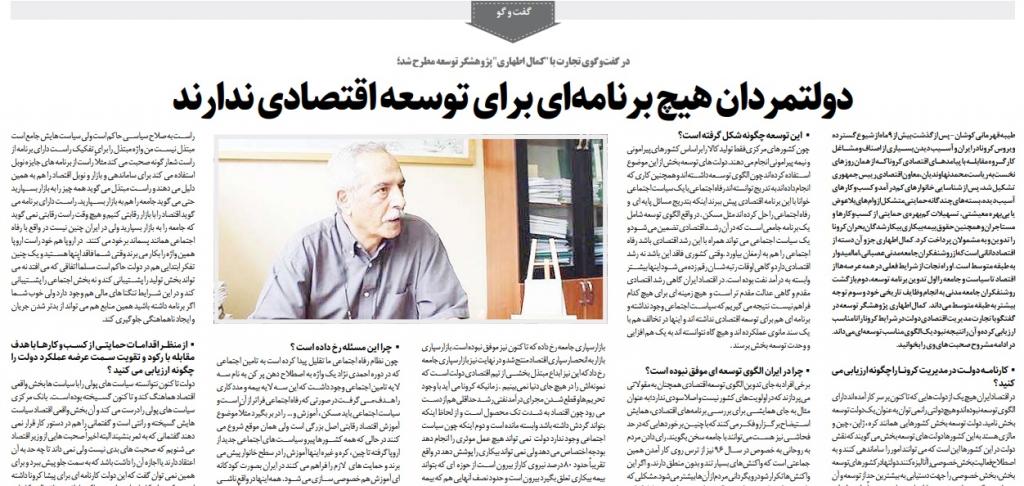مانشيت إيران: هل تعقد أوضاع إيران الداخلية مسار بايدن نحو العودة للاتفاق النووي؟ 7