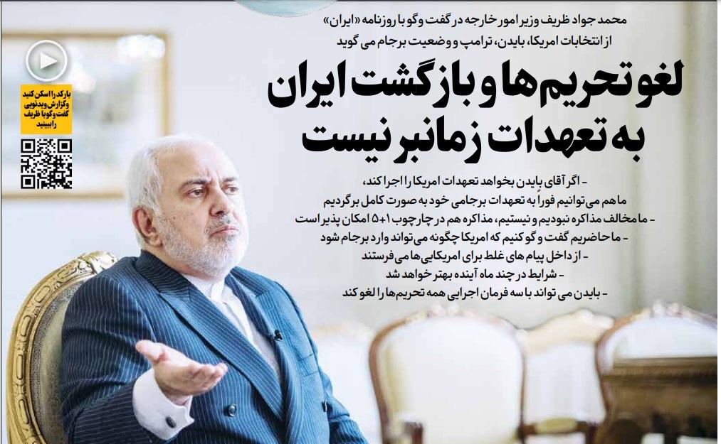 مانشيت إيران: خلاف جديد بين الحكومة البرلمان.. الأولوية لرفع العقوبات أو تقديم المعونات؟ 5