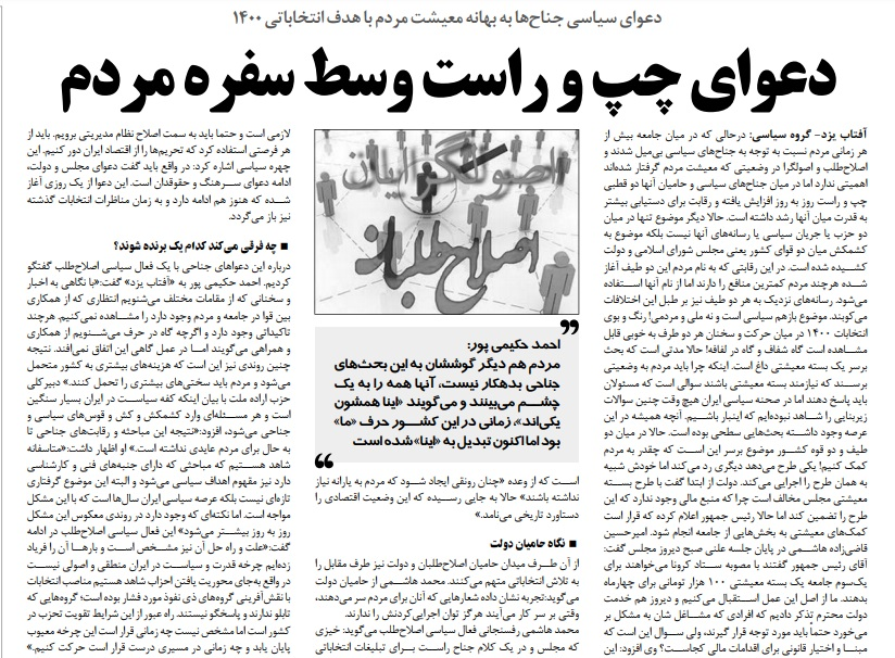 مانشيت إيران: أزمة إقتصادية يطغى عليها الصراع السياسي بين الحكومة والبرلمان 7