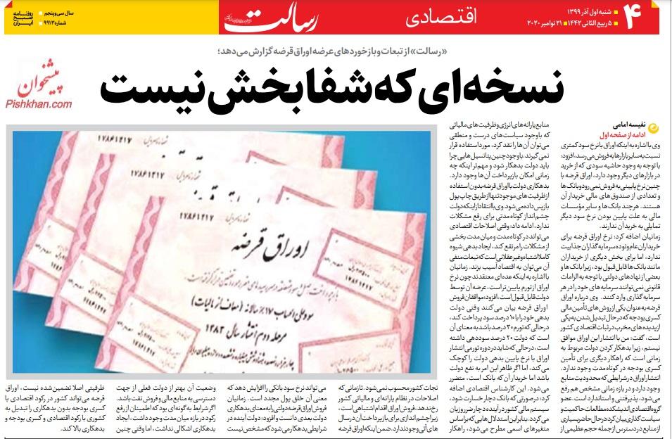 مانشيت إيران: لماذا يتوجه الناس إلى صناديق الاقتراع في ظل الإخفاقات السياسية؟ 8