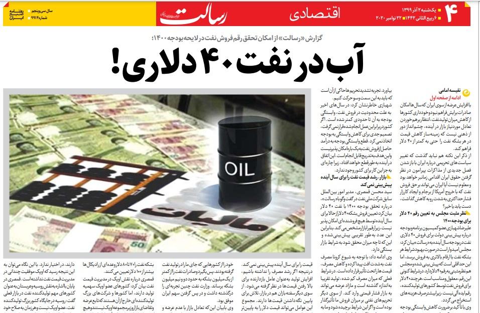 مانشيت إيران: الحلم في الميزانية هو أكبر خطأ اقتصادي 7