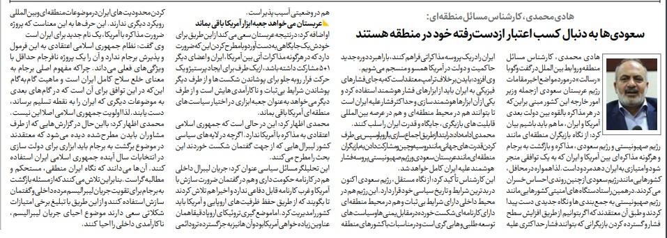"""مانشيت إيران: تحذيرات من خطورة دخول بايدن """"لعبة الشروط"""" للوفاء بالاتفاق النووي 8"""