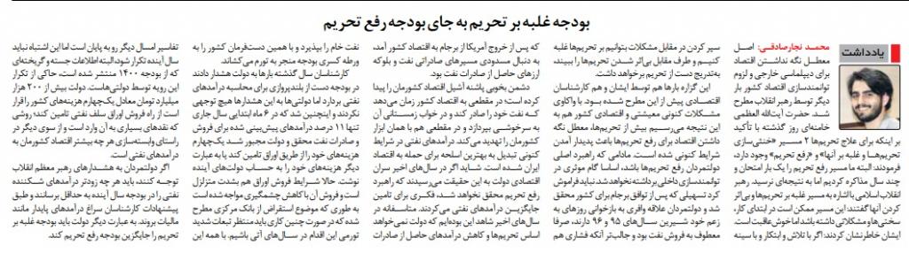 مانشيت إيران: لماذا اجتمع نتنياهو ببن سلمان؟ 7
