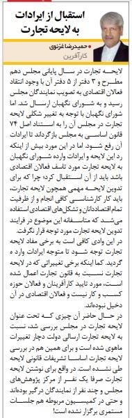 مانشيت إيران: المنافسة الانتخابية الأميركية تتحول إلى معارك ميدانية 7