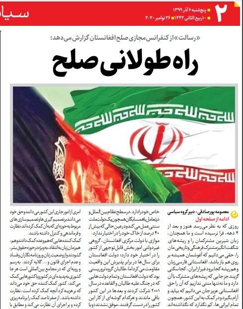 مانشيت إيران: كيف أثّر رحيل دونالد ترامب على إسرائيل والسعودية؟ 8