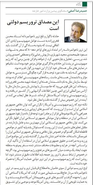 مانشيت إيران: اغتيال فخري زاده.. دعوات لعدم التسامح والمطالبة بحق الدماء قبل التسوية 6