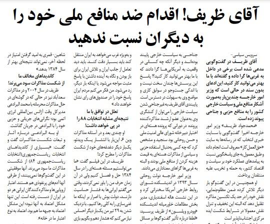 مانشيت إيران: كيف يجب أن يكون الرد على اغتيال فخري زاده؟ 7