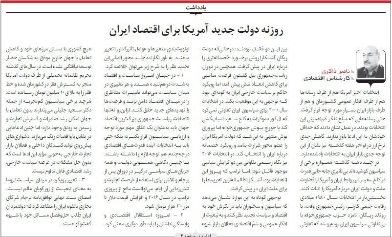 مانشيت إيران: الاهتمام الإيراني بالانتخابات الإيرانية بين الإهمال والواجب 7