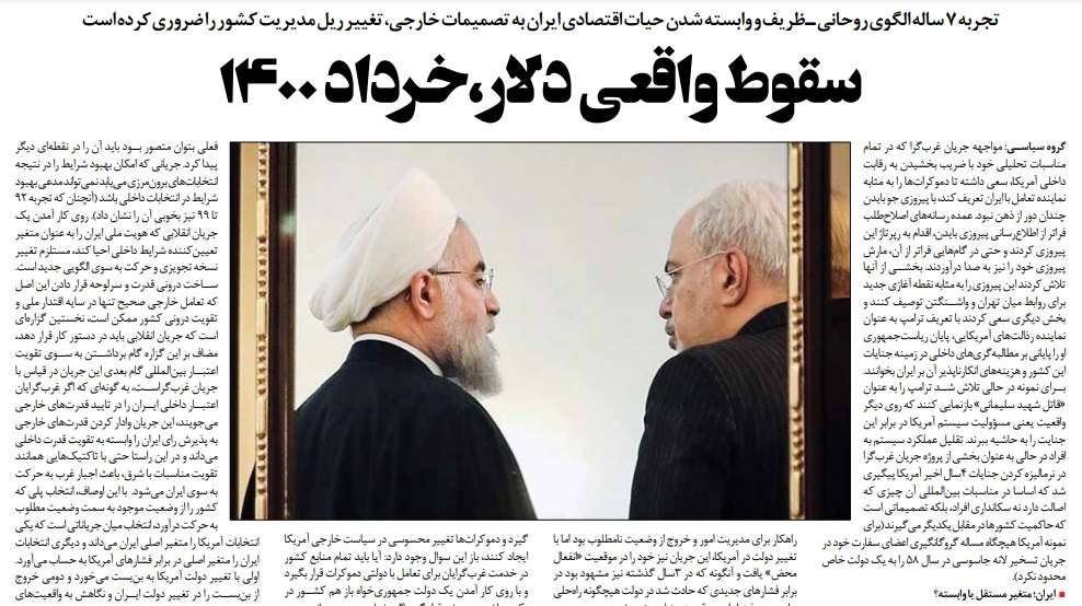 مانشيت إيران: هل يسمح بايدن لإيران بتصدير مليون برميل نفط يوميًا؟ 7