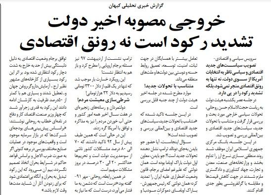مانشيت إيران: ما هي المكاسب العاجلة لرفع الحظر النفطي عن طهران؟ 7