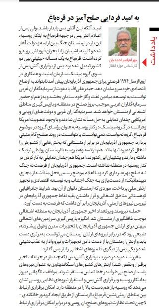 مانشيت إيران: لماذا غابت إيران عن اتفاق السلام في ناغورنو كاراباخ؟ 6