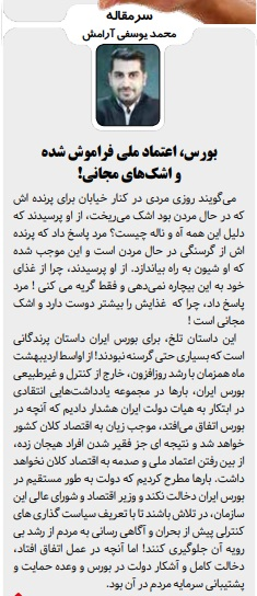 مانشيت إيران: توجس إيراني من تصورات بايدن لمستقبل أفغانستان 7