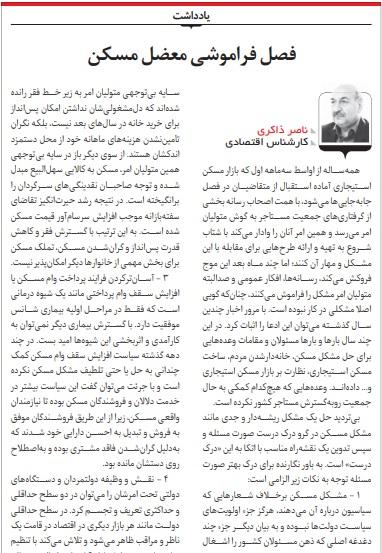 مانشيت إيران: ماذا لو فاز بادين ولم يعد للاتفاق النووي؟ 7