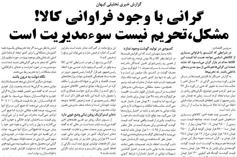 مانشيت إيران: هل يستطيع بايدن إزالة العقوبات التي فرضها ترامب على إيران؟ 7