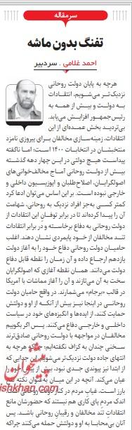 مانشيت إيران: طهران تكشف عن رفضها عرضًا أميركيًا مباشرًا للمشاركة في مفاوضات الدوحة حول أفغانستان 8