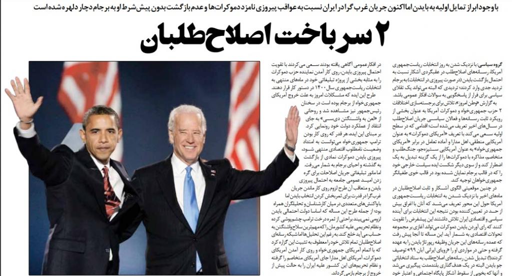 مانشيت إيران: ماذا لو فاز بادين ولم يعد للاتفاق النووي؟ 6