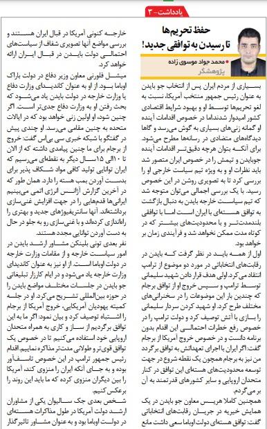مانشيت إيران: هل يسرع بايدن في العودة للاتفاق النووي؟ 8