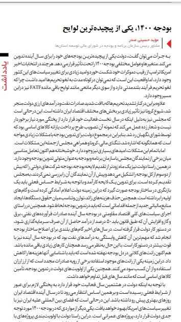 مانشيت إيران: ما هي مطالب طهران من واشنطن لتسهيل الحوار؟ 7