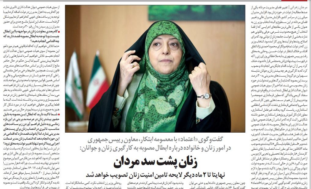 مانشيت إيران: خلاف جديد بين الحكومة البرلمان.. الأولوية لرفع العقوبات أو تقديم المعونات؟ 7
