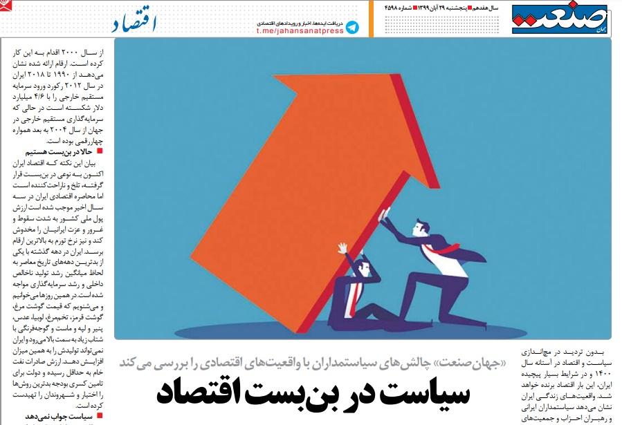 مانشيت إيران: أزمة إقتصادية يطغى عليها الصراع السياسي بين الحكومة والبرلمان 8