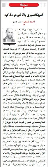 مانشيت إيران: لماذا يتوجه الناس إلى صناديق الاقتراع في ظل الإخفاقات السياسية؟ 7