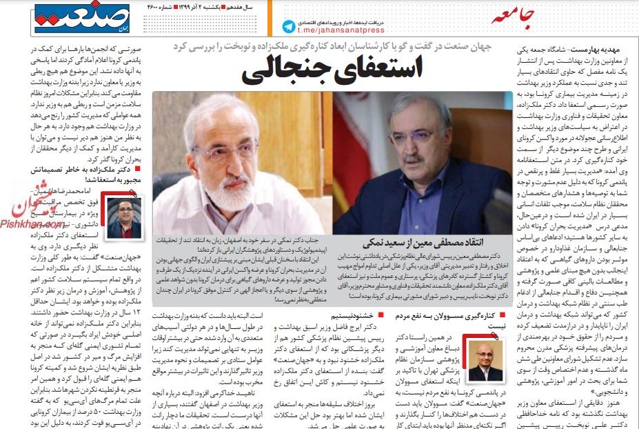 مانشيت إيران: الحلم في الميزانية هو أكبر خطأ اقتصادي 8