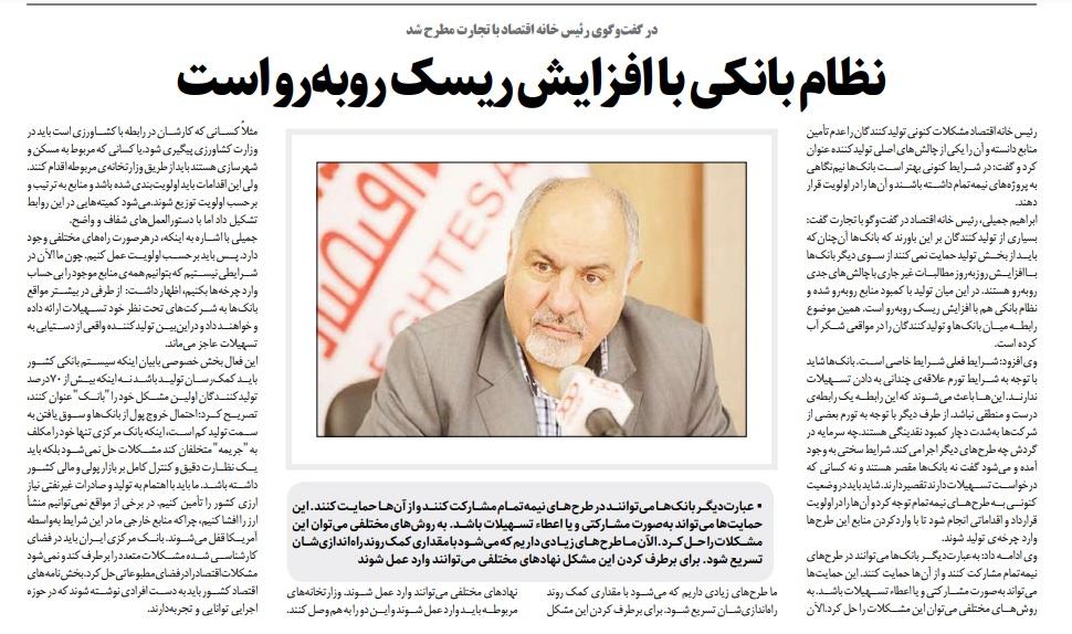 مانشيت إيران: هل تؤثر هزيمة ترامب في حظوظ من سيتنافس على رئاسة إيران؟ 8