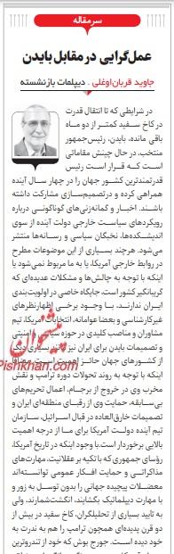 """مانشيت إيران: تحذيرات من خطورة دخول بايدن """"لعبة الشروط"""" للوفاء بالاتفاق النووي 7"""