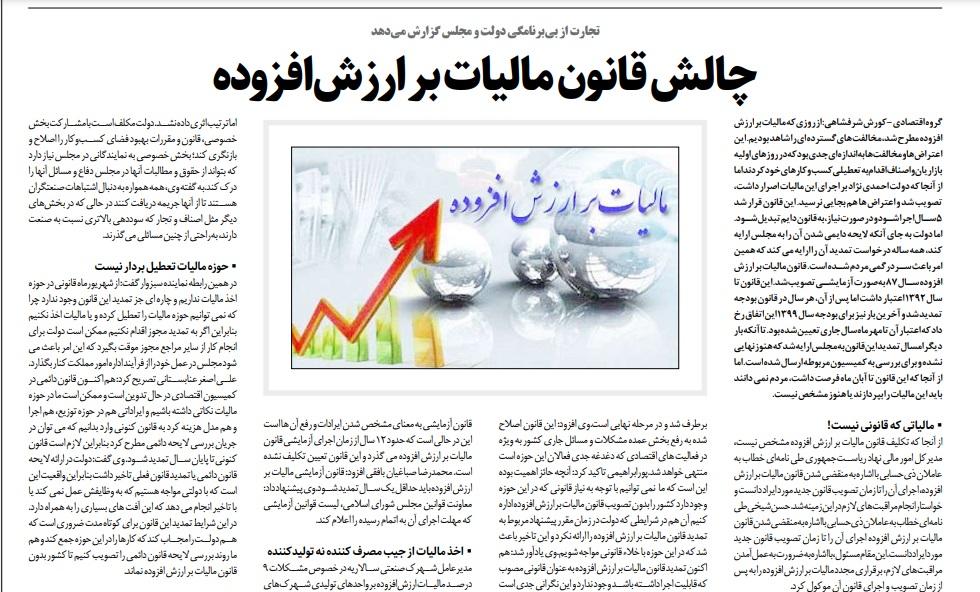 مانشيت إيران: لماذا اجتمع نتنياهو ببن سلمان؟ 8