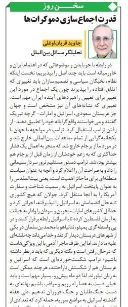 مانشيت إيران: كيف أثّر رحيل دونالد ترامب على إسرائيل والسعودية؟ 7