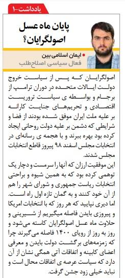 مانشيت إيران: اغتيال فخري زاده.. دعوات لعدم التسامح والمطالبة بحق الدماء قبل التسوية 8