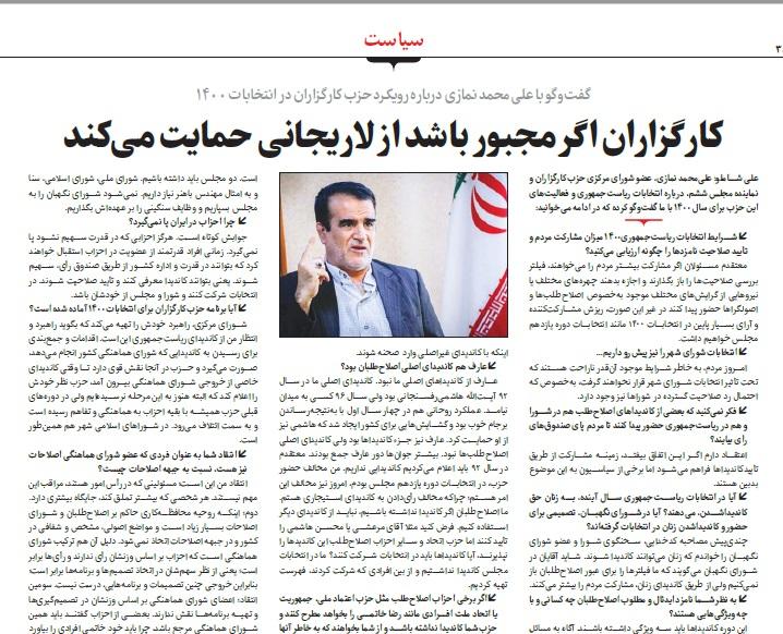 مانشيت إيران: هل يتحمل الاتفاق النووي مسؤولية اغتيال فخري زاده؟ 8