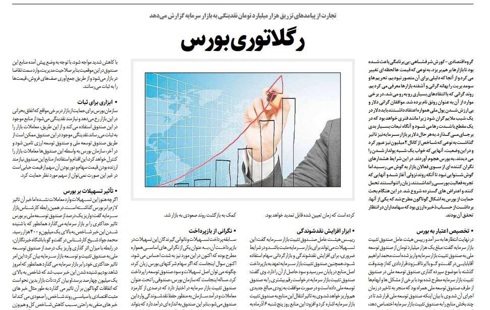 مانشيت إيران: كيف يجب أن يكون الرد على اغتيال فخري زاده؟ 8