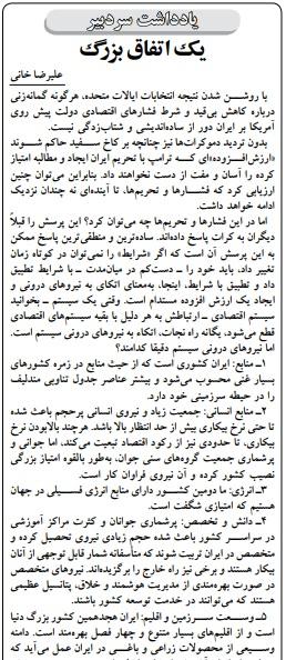 مانشيت إيران: الاهتمام الإيراني بالانتخابات الإيرانية بين الإهمال والواجب 6