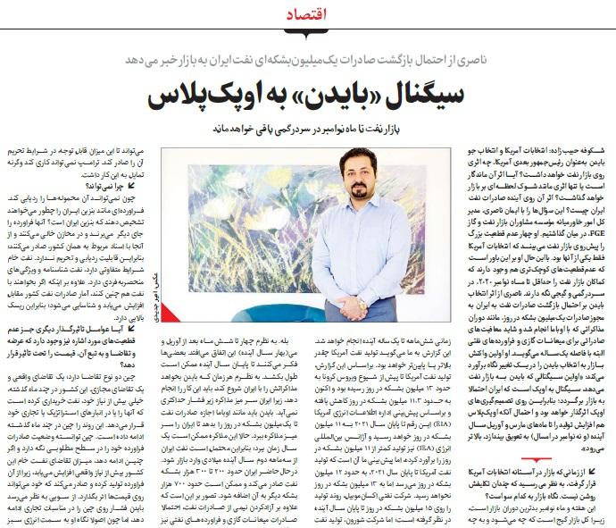 مانشيت إيران: هل يسمح بايدن لإيران بتصدير مليون برميل نفط يوميًا؟ 8