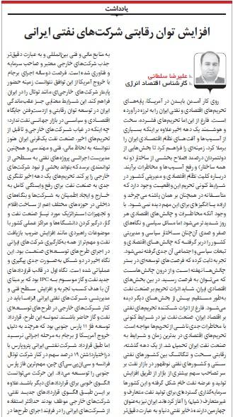 مانشيت إيران: لماذا غابت إيران عن اتفاق السلام في ناغورنو كاراباخ؟ 8