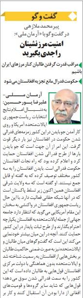 مانشيت إيران: توجس إيراني من تصورات بايدن لمستقبل أفغانستان 5
