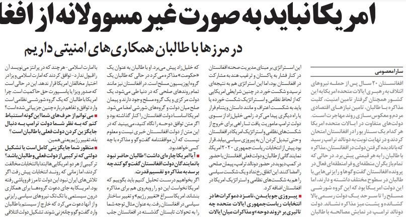 مانشيت إيران: طهران تكشف عن رفضها عرضًا أميركيًا مباشرًا للمشاركة في مفاوضات الدوحة حول أفغانستان 6