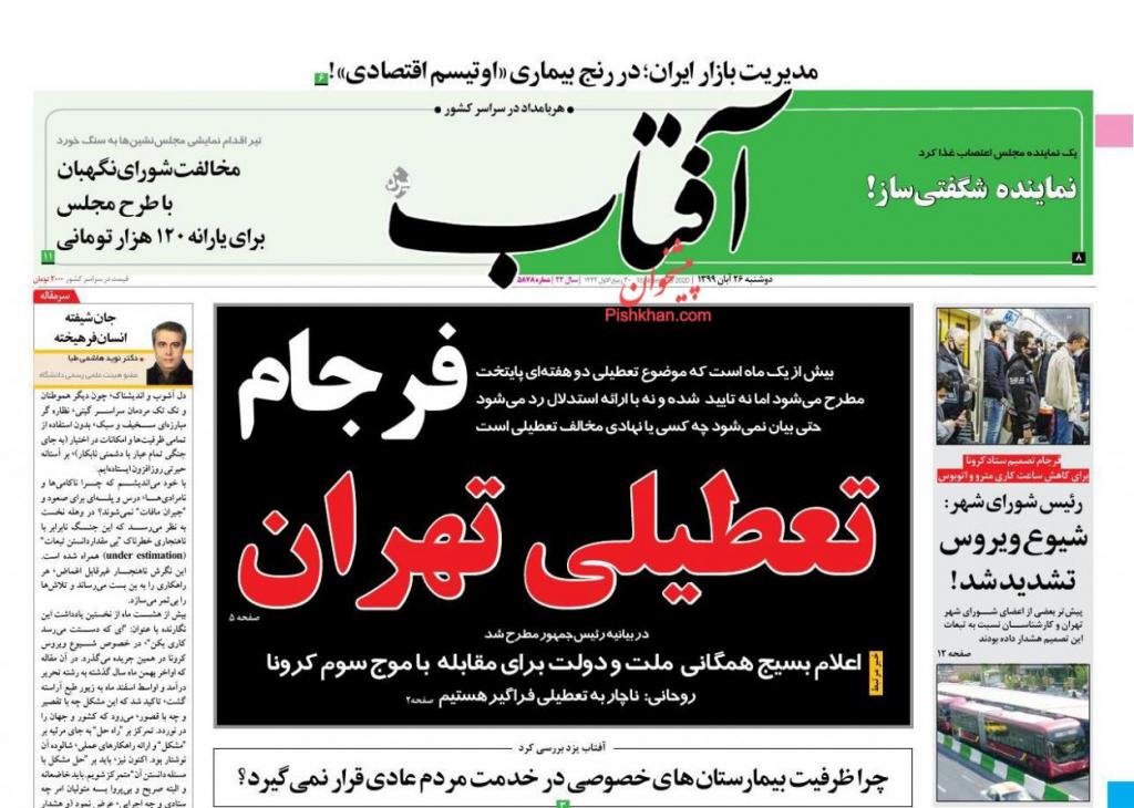 مانشيت إيران: ما هي مطالب طهران من واشنطن لتسهيل الحوار؟ 5
