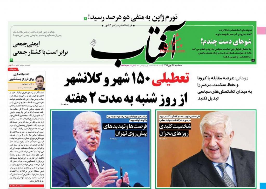 مانشيت إيران: هل تعقد أوضاع إيران الداخلية مسار بايدن نحو العودة للاتفاق النووي؟ 1