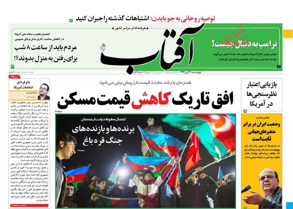 أبرز عناوين في الصحف الإيرانية 5