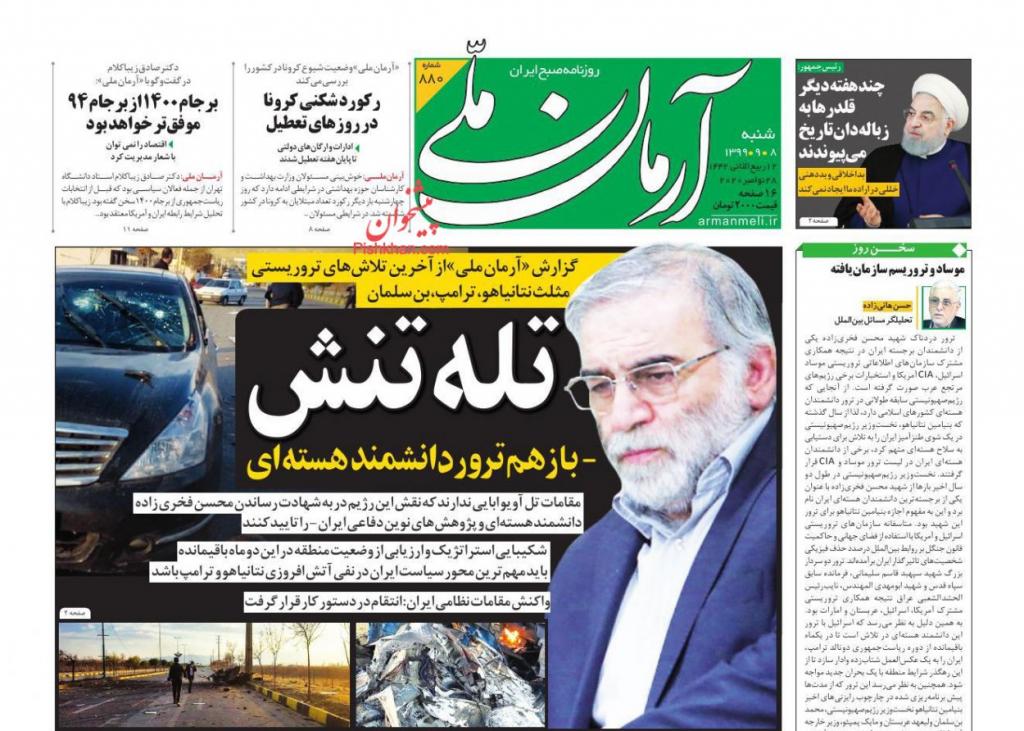 مانشيت إيران: اغتيال فخري زاده.. دعوات لعدم التسامح والمطالبة بحق الدماء قبل التسوية 2