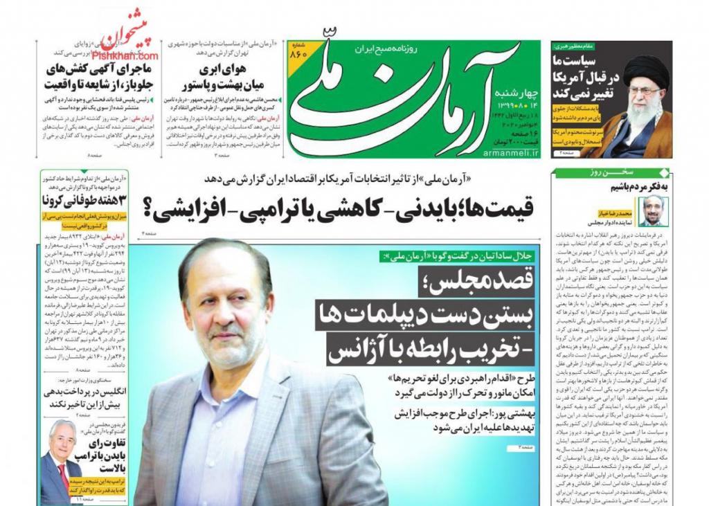 مانشيت إيران: المنافسة الانتخابية الأميركية تتحول إلى معارك ميدانية 1
