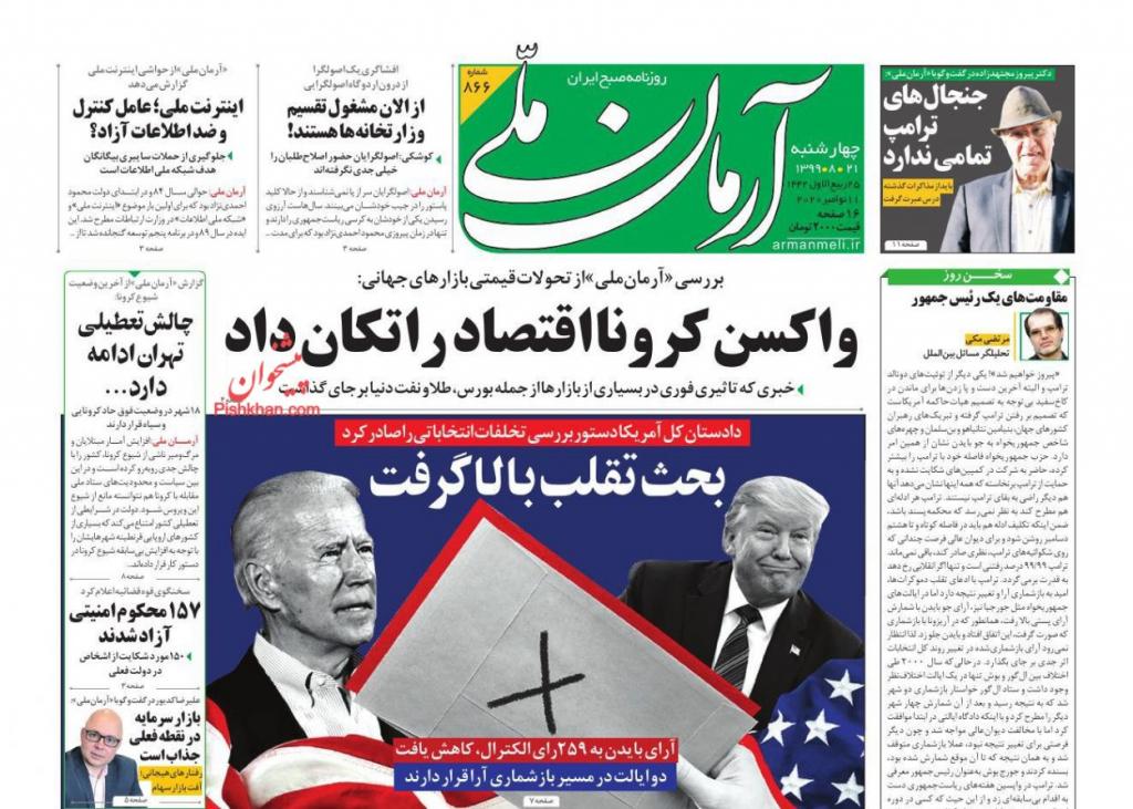 أبرز عناوين في الصحف الإيرانية 1