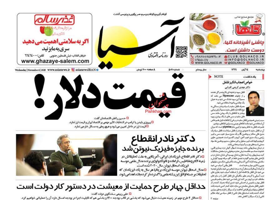 مانشيت إيران: المنافسة الانتخابية الأميركية تتحول إلى معارك ميدانية 2