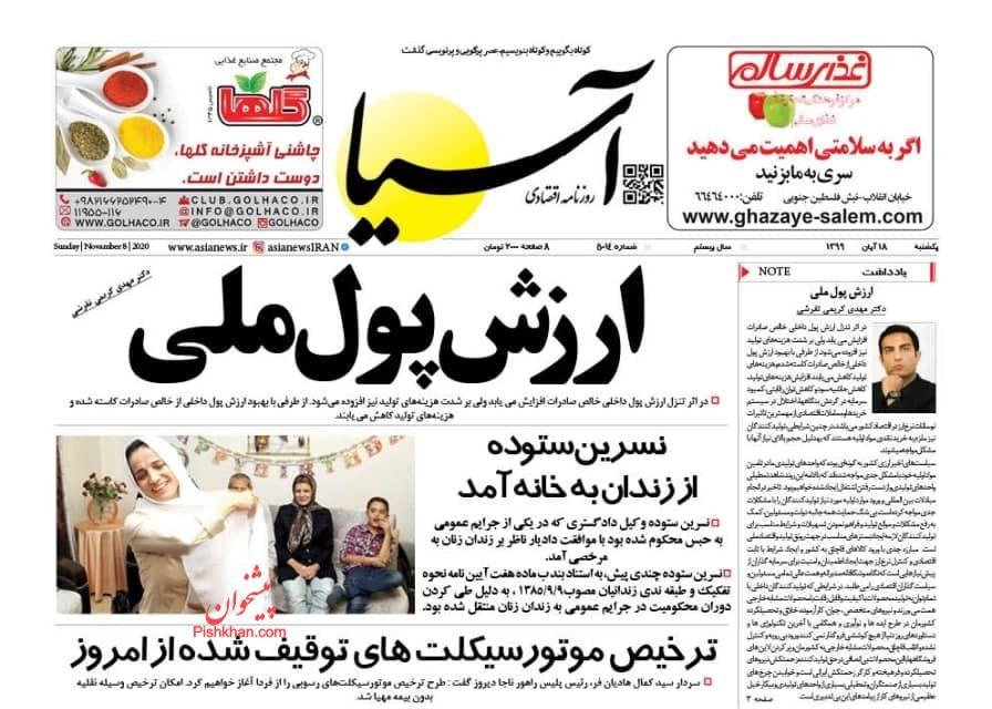 أبرز العناوين في الصحف الإيرانية 3