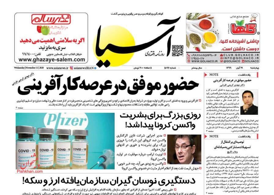 أبرز عناوين في الصحف الإيرانية 2