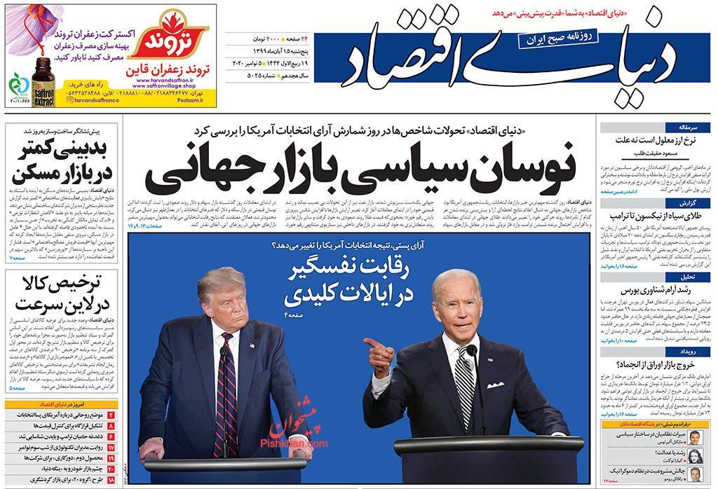 مانشيت إيران: هل كانت الانتخابات الأميركية سباقًا بين ترامب وبايدن؟ 5